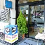 カフェ・カルディー - 昭和感ある外観