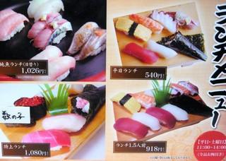 廻転寿司 海鮮 - ランチメニュー