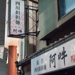 四川担担麺 阿吽 - 2017.5 店舗外観
