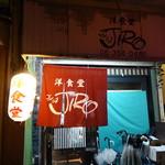 ゴメンネJIRO - ☆外観の雰囲気はこちらです(^O^)☆
