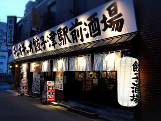 チャオチャオ餃子 津駅前酒場 - 線路沿いにあります