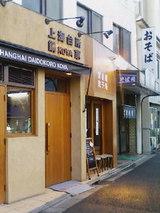 鍋家 中村橋店