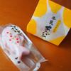 平井製菓 - 料理写真:お土産