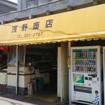 浅野商店 - 浅野商店 店先