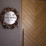 洋食屋 グリル ラパン - 入口のリース