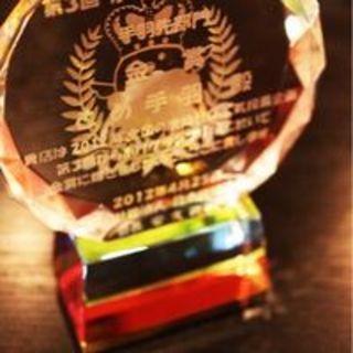 全国からあげグランプリ【手羽先部門】最高金賞受賞!!