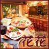 創作鉄板料理とワインを楽しむ店 ~渋谷 居酒屋 花花~ - 料理写真:渋谷の居酒屋
