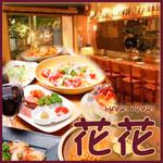 創作鉄板料理とワインを楽しむ店 ~渋谷 居酒屋 花花~ - 渋谷の居酒屋
