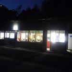 丸美屋自販機コーナー - 日光から桐生市に抜ける峠道にあります