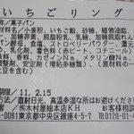 銀座 木村屋総本店 - 原材料表示