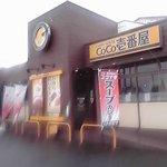 CoCo壱番屋 - ココ壱