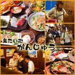 島たいむ がんじゅう - 五反田の沖縄料理店