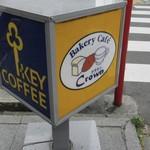 ベーカリー・カフェ・クラウン -