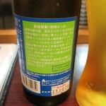 本家あべや 秋田純米酒処 - ビールラベル