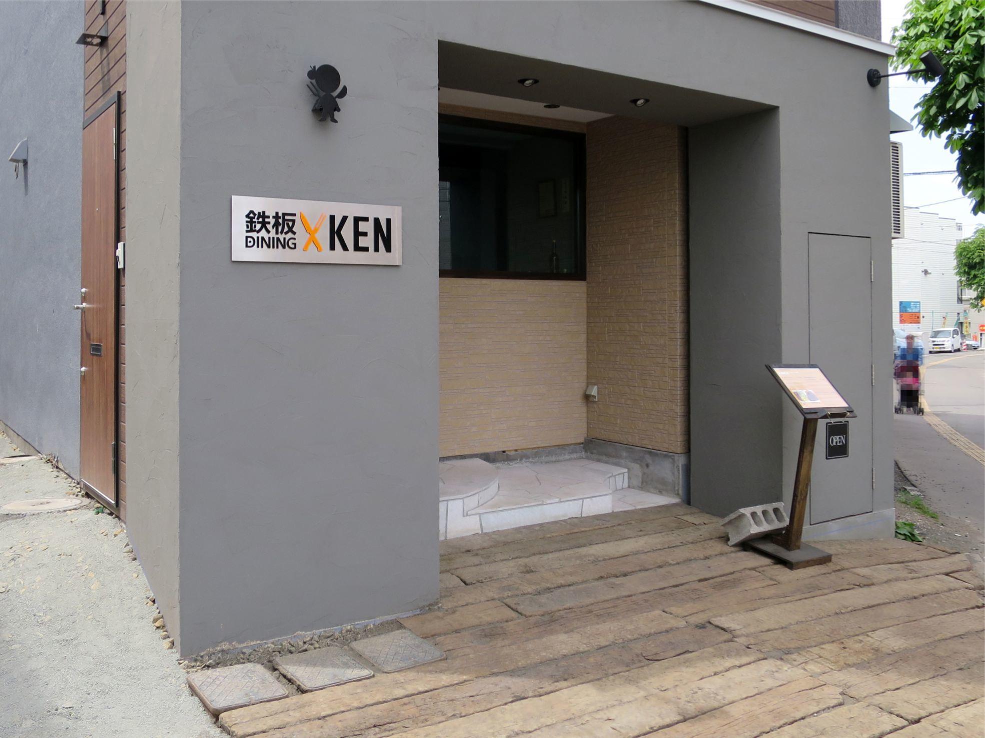 鉄板ダイニング・ケン