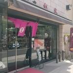 鎌倉紅谷 - お店。