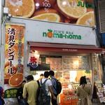 noma-noma - 店構えです