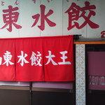 山東水餃大王 - <2011年2月>一度聞いたら忘れないインパクトのある名前