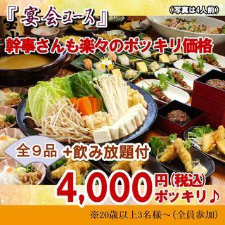 4000円で飲み放題付超お得!
