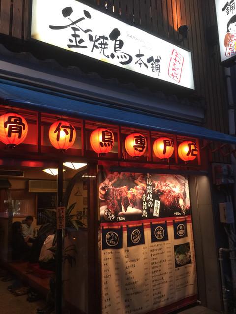 おやひなや 博多駅前店 - お店外観〜♪