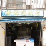 華錦飯店 - 隣接する鮮魚店