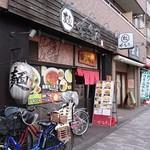 麺 鶴亀屋 - リニューアル前の店舗外観