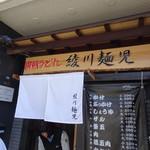 綾川麺児 -