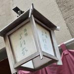 よね家 - よね家(東京都中央区日本橋蠣殻町)外観