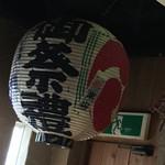 よね家 - よね家(東京都中央区日本橋蠣殻町)店内