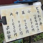 よね家 - よね家(東京都中央区日本橋蠣殻町)メニュー