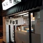 加賀 - ご麺ください!2017.5