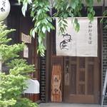 蕎麦処 空庵 - 気軽にドア!