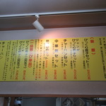 67556554 - 餃子メニュー