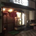 蕎麦処 玉川屋 - 外観
