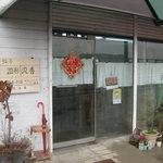 溢彩流香 - お店の入り口