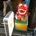 かりゆしナイト - シーサーが笑顔でお出迎え!