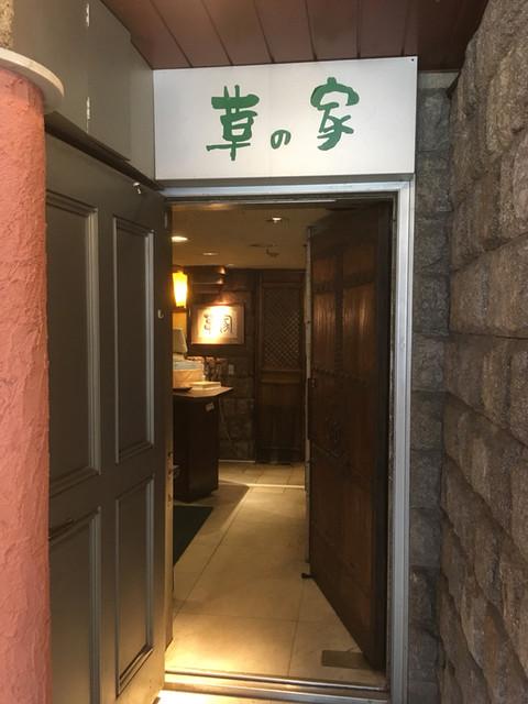 赤坂 草の家>