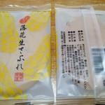67565987 - 落花生さぶれ 90円税別 2017.4
