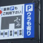 お好み焼き 郷  - 駐車場の案内(2017.05.24)