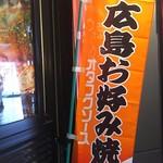 お好み焼き ひらた - 広島お好み焼き 暖簾(2017.05.25)