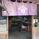 桑田醤油醸造場 - 桑田醤油醸造場