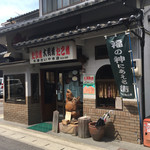 米澤たい焼店 - 2017年5月。訪問