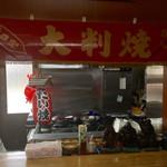 米澤たい焼店 - 店内