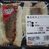 OK - 料理写真:黒毛和牛入りメンチカツサンド