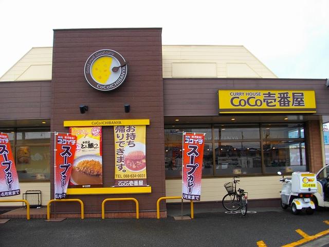 CoCo壱番屋 島田店