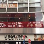 67596853 - 赤坂通りのいきなりステーキの二階にお店が有ります