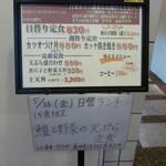 かみいし - メニューボード