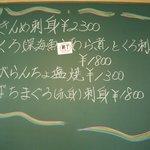 松輪 - 2011/01/29の黒板_1