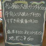 松輪 - 2011/01/29の黒板_2