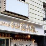 中村麺兵衛 - 外観